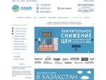 Доставка грузов в Казахстан срочные перевозки в Казахстан (Астана, Алматы, Актау), сборные грузы