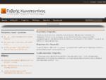 Γαβρής Κωννος - Λογιστής - Λογιστικό Γραφείο στο Πανόραμα - Έλεγχος Εποπτεία Επιχειρήσεων | ...