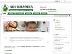 Λογοθεραπεία - Εργοθεραπεία - Ειδική Αγωγή - Ψυχολογική Υποστήριξη - Αρχική