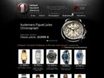 Первый Часовой Ломбард -ломбард швейцарских часов, комиссионный магазин часов, скупка часов, швей