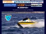 Βάρκες σκάφη φουσκωτά εξωλέμβιες τρέιλερ κανό ναυτιλιακός εξοπλισμός