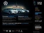 Прокат лимузинов и автомобилей представительского класса - Люкс Лимо