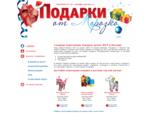 Сладкие новогодние подарки детям 2014 оптом в Москве! Детские новогодние подарки 2014. Подарки на н