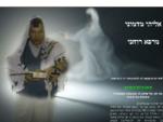 אליהו מדמוני מרפא רוחני