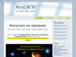 Фокусник на праздник Владислав Степченко фокусник на день рождения, заказать фокусника