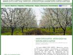 Μακανίκας Ιωάννης Μακίν ΞΗΡΟΙ ΚΑΡΠΟΙ | Παραγωγή, επεξεργασία και εμπόριο ξηρών καρπών