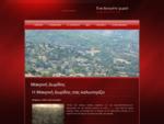makrinidoridos. com - Μακρινή Δωρίδος, πληροφορίες