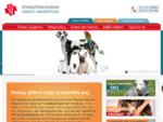 Μακρογκίκας Σίμος - Κτηνιατρική Κλινική για μικρά ζώα συντροφιάς σκύλου, γάτας, ωδικών πτηνών, ..