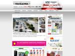 Εφημερίδα Μακεδονία της Θεσσαλονίκης - Η καθημερινή σας ενημέρωση
