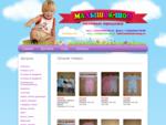 Магазин детской одежды - Малышок - шоп