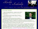 Малкус Александр 9834; Официальный сайт пианиста