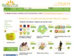 Интернет магазин детских товаров многоразовые подгузники, круги для купания новорожденных, фитбол