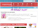 Mammyland Φόρουμ - Αρχική - Mammyland, τα πάντα για τη μέλλουσα και νέα μητέρα
