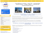 Газопоршневые электростанции - газотурбинные установки – газовые турбины. Проектирование, монтаж