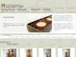 γιώργος μανώκας Εργαστήρι χειροποίητων διακοσμητικών στη Σπάρτη Λακωνίας, Είδη δώρων, φωτιστικά,
