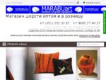 Интернет - магазин шерсти, материалов для валяния по оптовым ценам