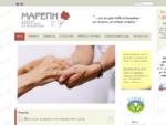 Μονάδα φροντίδας ηλικιωμένων και ατόμων με ειδικές ανάγκες ΜΑΡΕΠΗ Ε. Π. Ε.