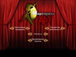 Организация праздников Тюмень, проведение праздников в Тюмени - Концертное агентство Маргарита-Арт