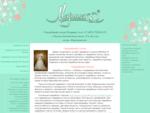 Свадебный салон Марица - эксклюзивные свадебные платья в Москве