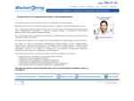 Маркеторинг. ру - исследование рынка, поиск информации, маркетинговые исследования.