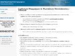Γυάλισμα Μαρμάρων Μωσαϊκών Θεσσαλονίκη - Έδεσσα