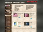 Интернет-магазин ООО quot;Марсquot; - Дивандеки, покрывала - оптом