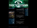 Mashina - The Official Band Site האתר הרשמי של להקת משינה בית