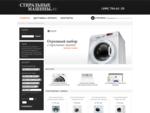 Стиральные машины. ру - купить стиральную машину в интернет магазине в Москве, выбор. продажа, от