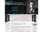 Секреты практической юриспруденции - Василий Масюк - Секреты практической юриспруденции