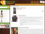 Мастер Двери-продажа и установка дверей в Омске. Входные двери, межкомнатные двери, арки, фурнит