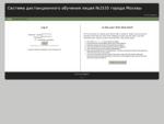 Система дистанционного обучения лицея №1535 города Москвы Вход в систему