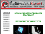 MathioudakisGames - Μπιλιάρδα, Ποδοσφαιράκια - Καινούργια, Μεταχειρισμένα, Προσφορές - Τεχνικά ..
