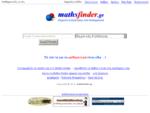 Maths Finder - Μηχανή Αναζήτησης στα Μαθηματικά