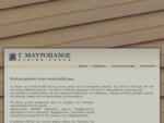 Ξύλινα Ρολλά - Γ. Μαυροπάνος, Ρολά Παραδοσιακά, Mischler Εβενος Παντζούρια Στόρια