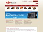 МазМоторс - официальный дилер МАЗ в Москве, доставка техники МАЗ по России