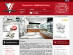 Εταιρεία - Ταμειακές μηχανές, Ηλεκτρονικοί ζυγοί, Επαγγελματικά ψυγεία, Μαζική εστίαση