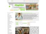 Многопрофильный медицинский центр Здоровье город Железнодорожный