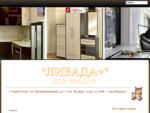 ЛИВАДА Дом мебели г. Тарко-Сале