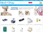 Οξύμετρα, CPAP BiPAP, Καρδιογράφοι, Ζυγαριές, Πιεσόμετρα, Στηθοσκόπια| Medi-Shop. gr