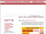 Стоматологическая клиника Медиа-Лэнд - стоматология в Ульяновске отбеливание зубов, имплантация зуб