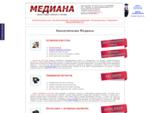 Кинокомпания МЕДИАНА | Актерское агентство | Кастинги Москвы | Актерская база | Фото портфолио |
