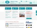 Сайт инвалидов Дверь в мир. Инвалидность группы, пенсии, льготы. Юридическая помощь.
