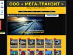 ООО «Мега-Транзит». Продажа грузовой техники.