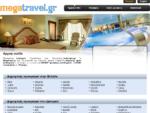 MegaTravel. gr | Η κορυφαία μηχανή σύγκρισης τιμών ξενοδοχείων