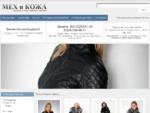 Интернет-магазин - quot;Мех и Кожаquot; - модная верхняя одежда