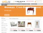 Мебель Малайзии и Китая - интернет-магазин Мелир