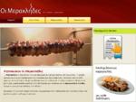 Ψητοπωλείο Οι Μερακλήδες - Delivery Αθηνα - delivery σουβλακια - Online παραγγελίες