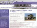Μεσιτικά Γραφεία | GROUP ΚΑΛΑΝΤΖΗ