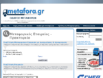 Μεταφορικές Εταιρείες | Πρακτορεία | metafora. gr