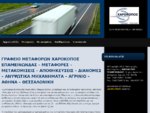 Μεταφορές Αγρίνιο| Χαροκόπος Επαμεινώνδας